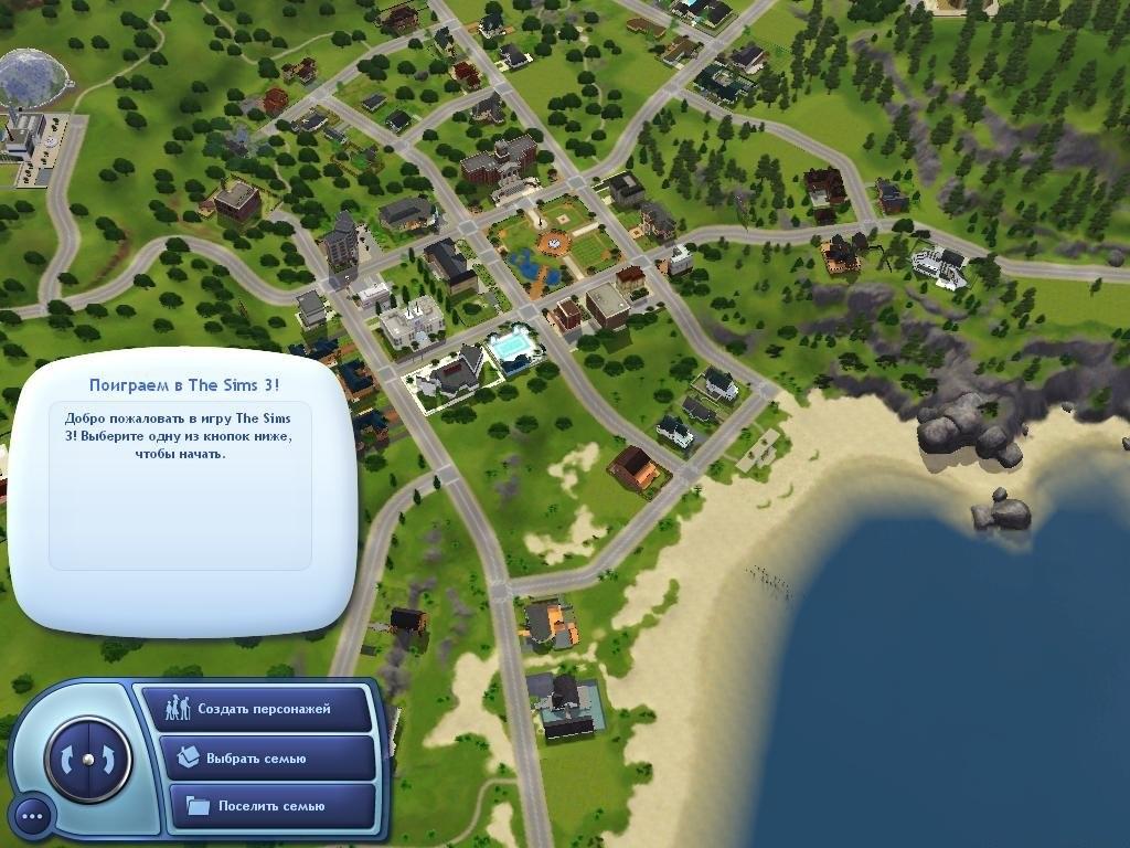 Скачивать sims 3 downloads - 3