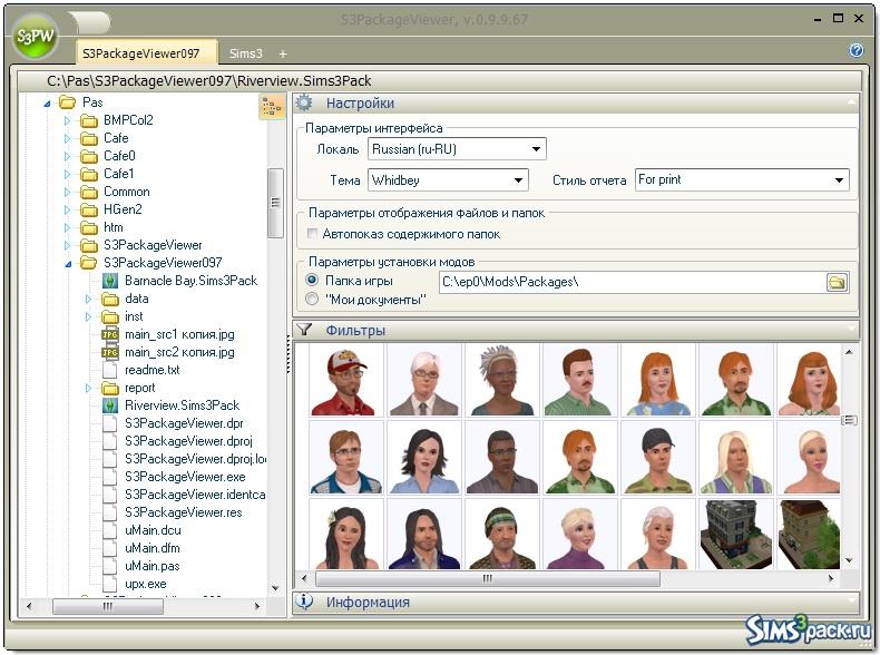 Tsr workshop скачать на русском для симс 3