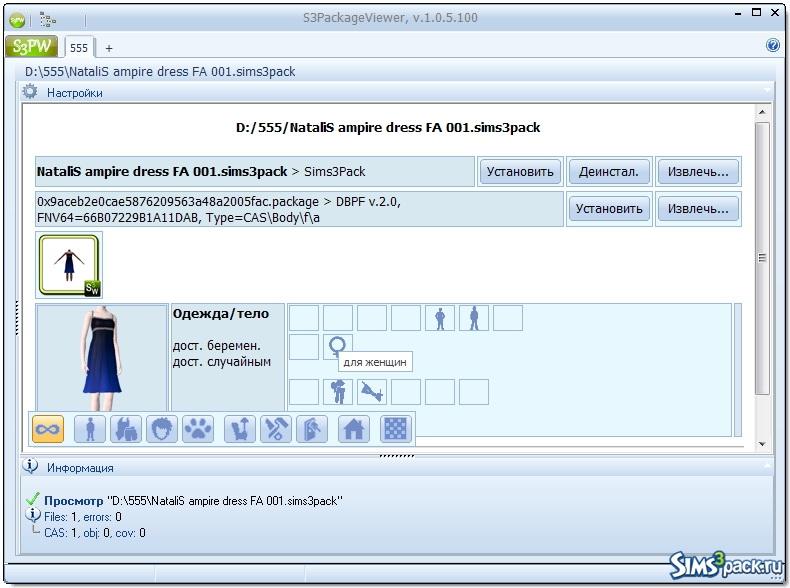 Как скачать файл sims3pack