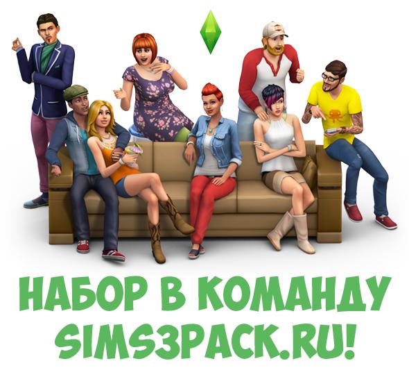 Симс 3 дополнения бесплатно - скачать одежду, прически, города для Sims 3