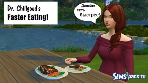 Мод сокращающий время приема пищи от DrChillgood