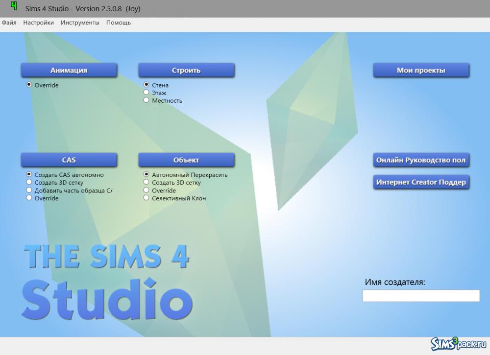 скачать программу sims 4 studio на русском