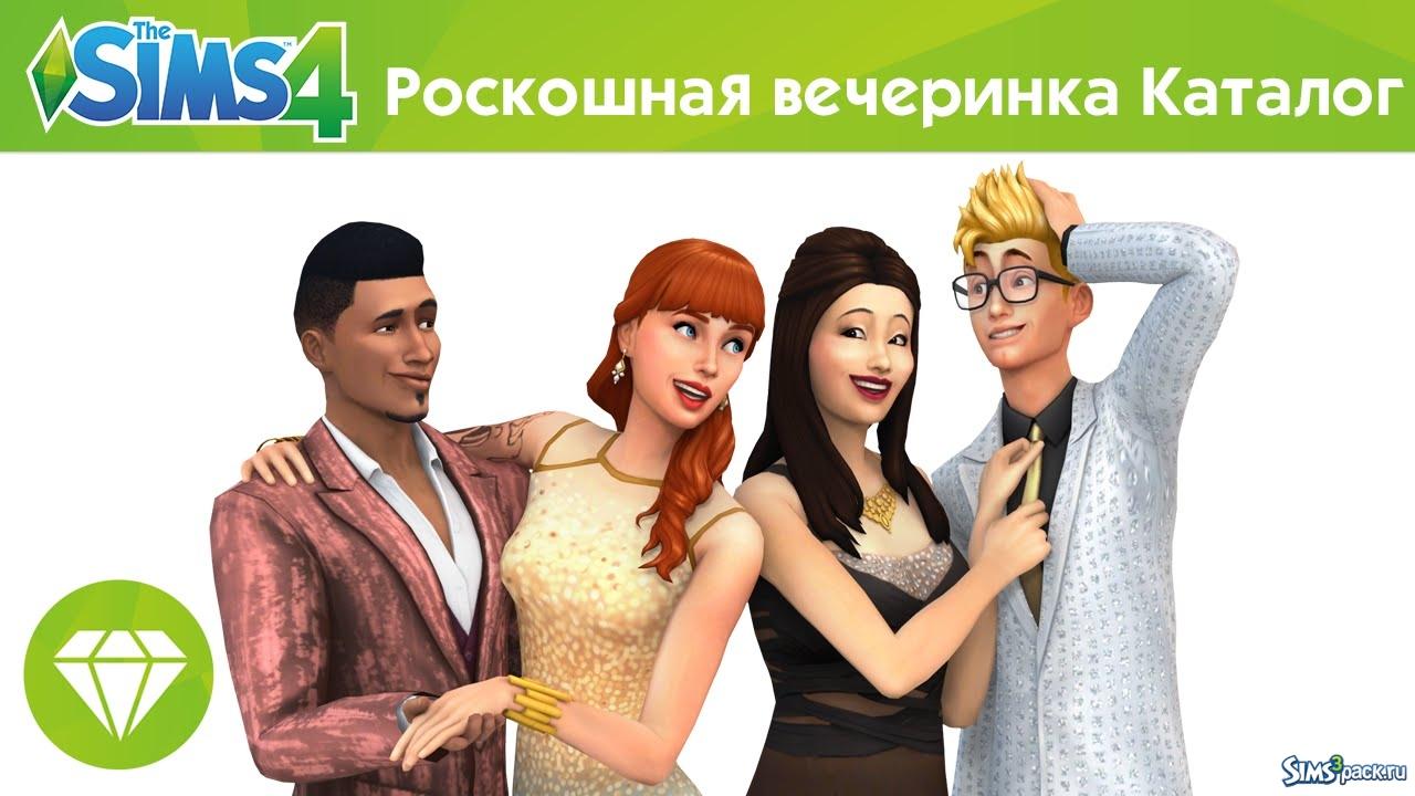 Скачать Dlc для Sims 4