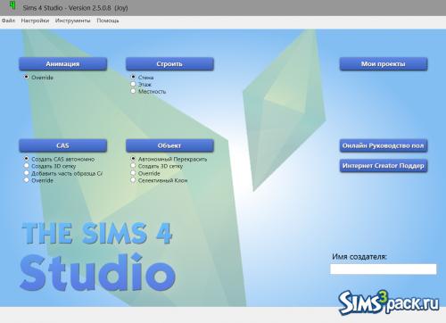 """Редактор """"Sims 4 Studio"""" 2.5.0.8 (рус)"""