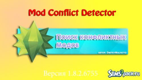 Программа Mod Conflict Detector от DmitryMalfatto