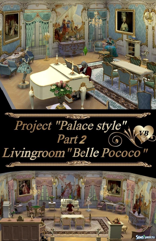 Проект дворцовые стили гостиная
