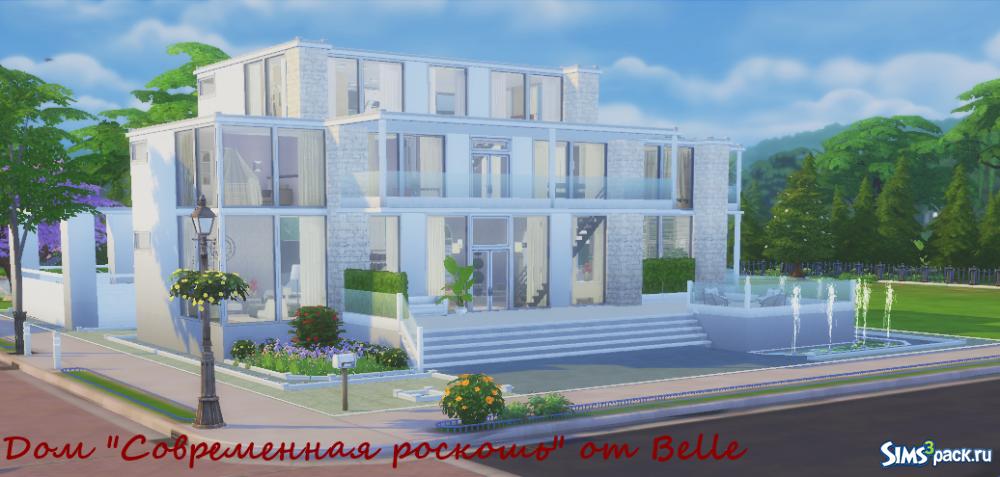 Симс 4 дом современная роскошь
