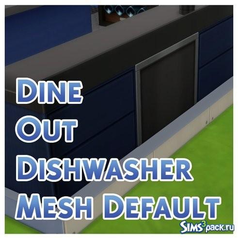 Обычная посудомоечная машина