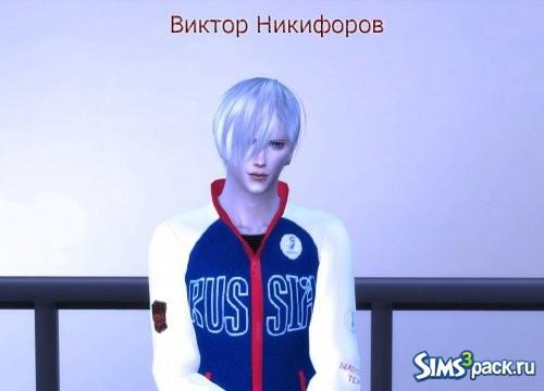 Сим Виктор Никифоров