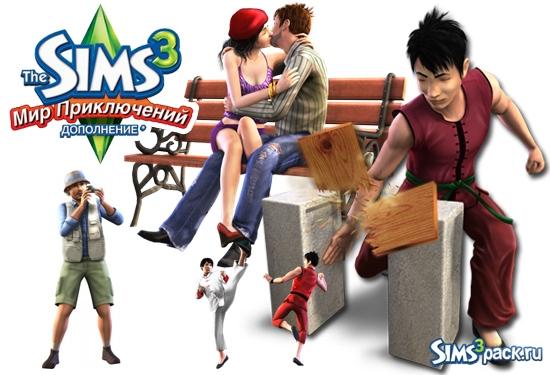 Коллекция «the sims 3 мир приключений скачать дополнение торрент.