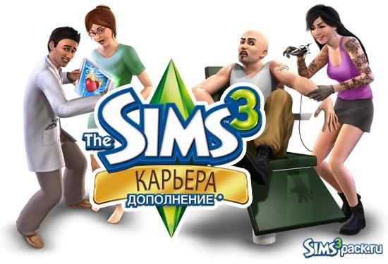The sims 3 карьера скачать игру для телефона samsung gt s5230.